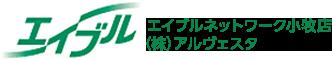エイブルネットワーク小牧店(株)アルヴェスタ