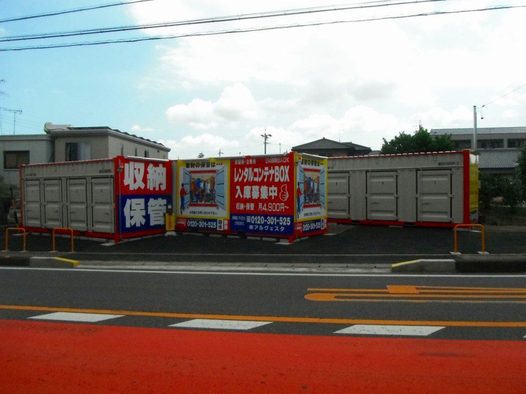 レンタルコンテナ岡崎橋目