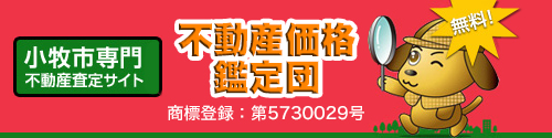 小牧市専門不動産査定サイト 不動産価格鑑定団バナー