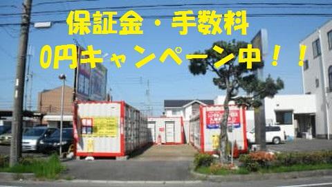 レンタルコンテナ松本町