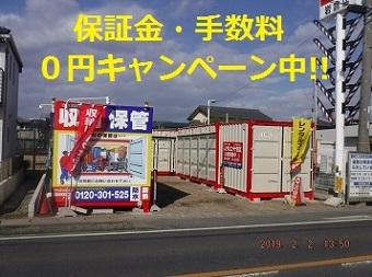 レンタルコンテナ岩倉中本町