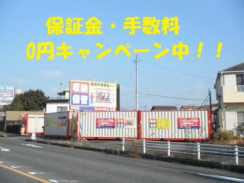 レンタルコンテナ坂下