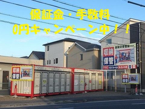 レンタルコンテナ安城横山Ⅱ