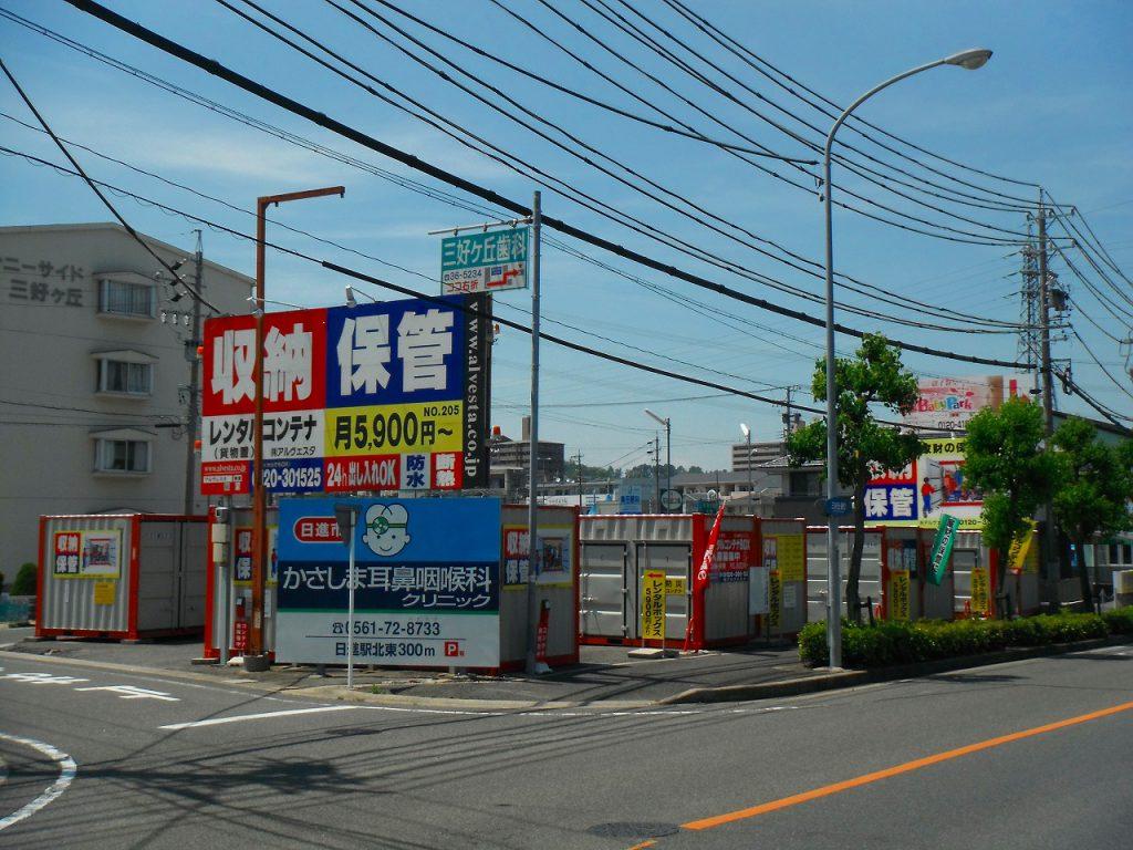 レンタルコンテナ三好丘