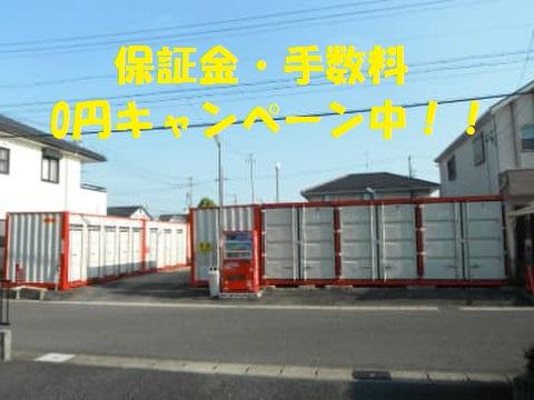 レンタルコンテナ岩崎Ⅱ