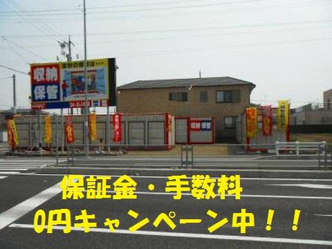 レンタルコンテナ岩倉Ⅱ