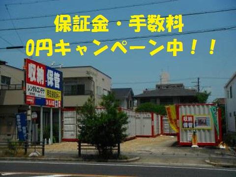 レンタルコンテナ稲沢町