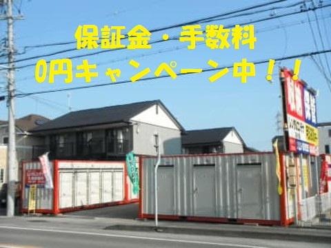 レンタルコンテナ岩崎