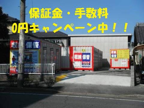 レンタルコンテナ刈谷御幸Ⅲ