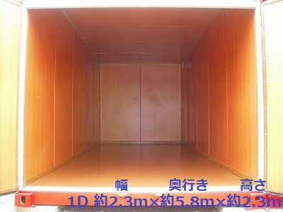 「1D」内幅約2.3m奥行約5.8m扉幅約2.3m扉高約1.8m