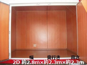 「2D」内幅約2.8m奥行約2.2m扉幅約2.3m扉高約2.2m