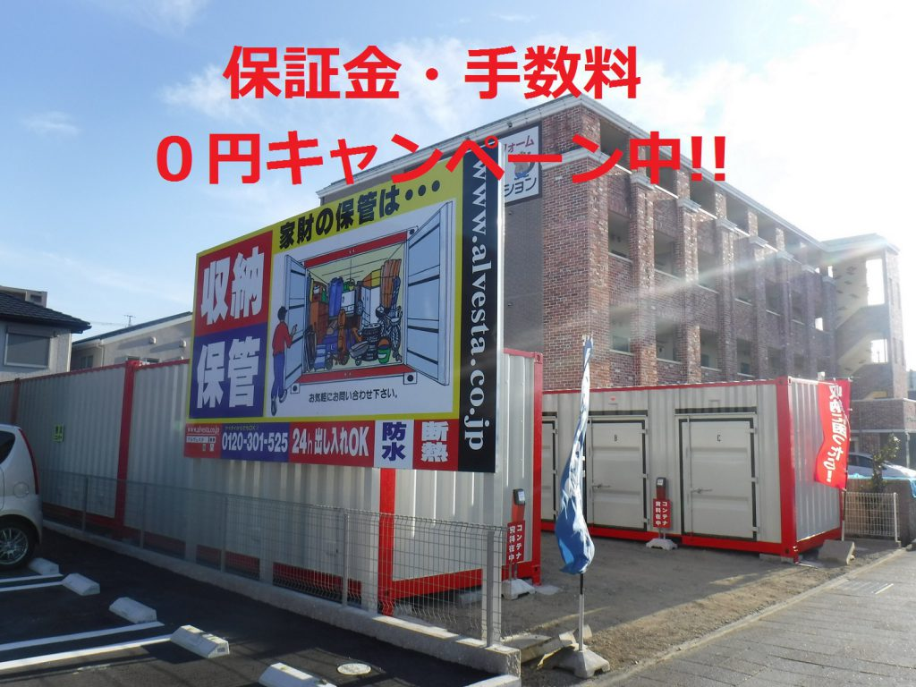 レンタルコンテナ柏井町